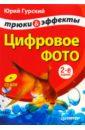 Гурский Юрий Анатольевич Цифровое фото (+ CD). Трюки и эффекты