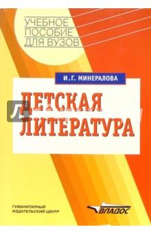 Детская литература. Учебное пособие для студентов высших учебных заведений
