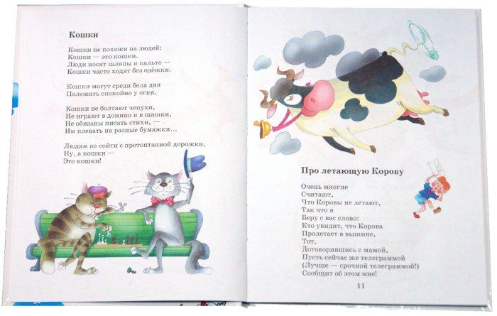 Иллюстрация 1 из 13 для Про летающую корову - Борис Заходер | Лабиринт - книги. Источник: Лабиринт
