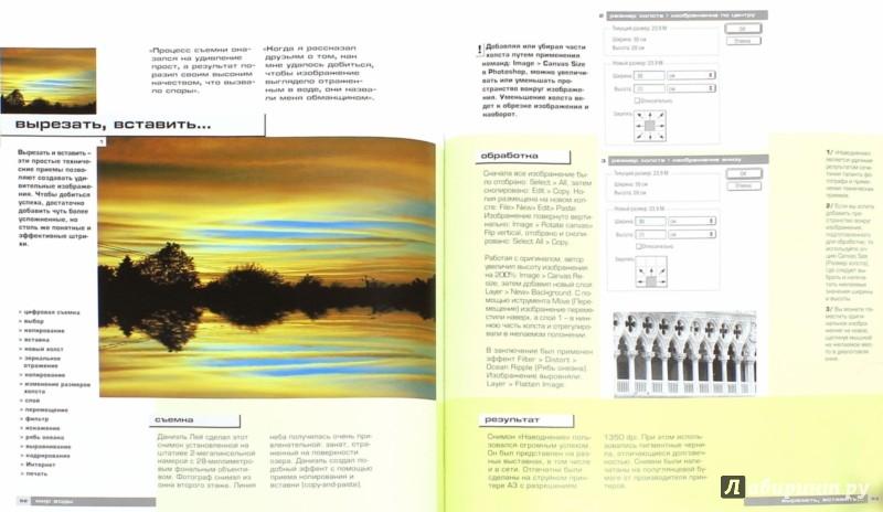 Иллюстрация 1 из 4 для Цифровая фотография. Пейзаж - Джон Клементс   Лабиринт - книги. Источник: Лабиринт