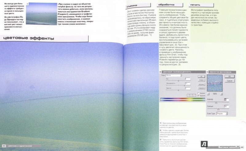 Иллюстрация 1 из 39 для Цифровая фотография. Практическое руководство для начинающих - Адриан Дэвис   Лабиринт - книги. Источник: Лабиринт