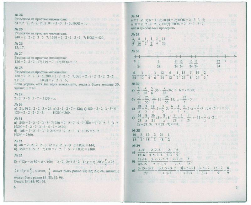 Иллюстрация из для Математика класс Решение контрольных и  Иллюстрация 1 из 22 для Математика 6 класс Решение контрольных и самостоятельных работ к
