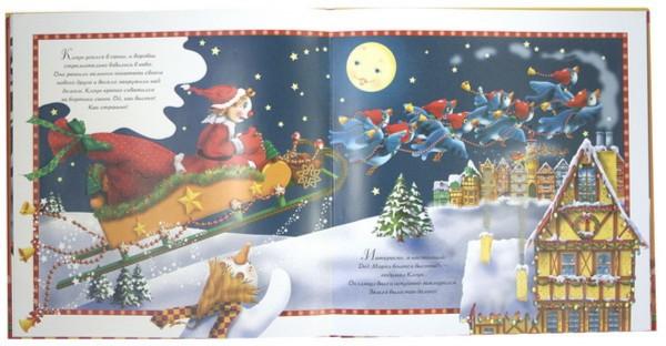 Иллюстрация 1 из 24 для Новогодние чудеса: Зимняя сказка - Дугалд Стир | Лабиринт - книги. Источник: Лабиринт