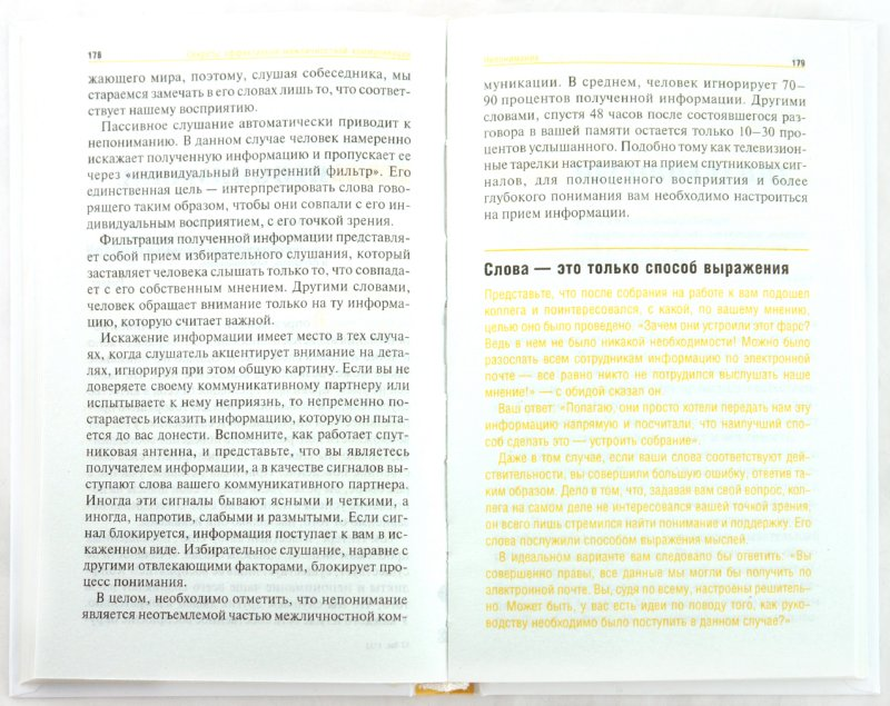 Иллюстрация 1 из 30 для Секреты эффективной межличностной коммуникации - Бендер, Трач | Лабиринт - книги. Источник: Лабиринт