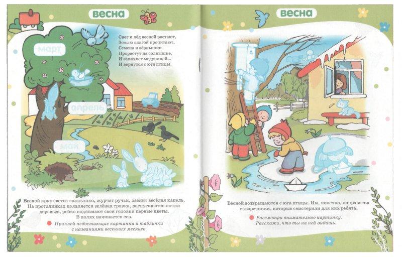 Иллюстрация 1 из 6 для Времена года. Уроки Стрекозы - О. Александрова   Лабиринт - книги. Источник: Лабиринт