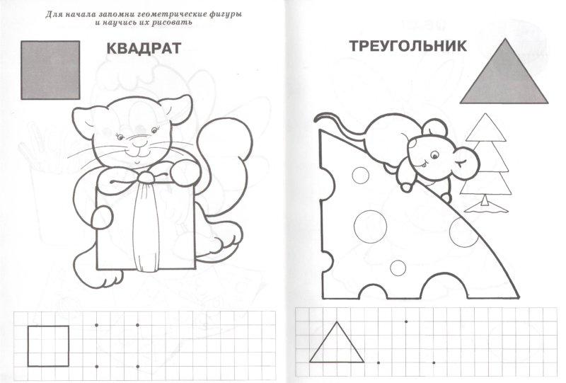 Иллюстрация 1 из 31 для Супер Раскраска. Пиши, считай, запоминай - Л. Маврина | Лабиринт - книги. Источник: Лабиринт