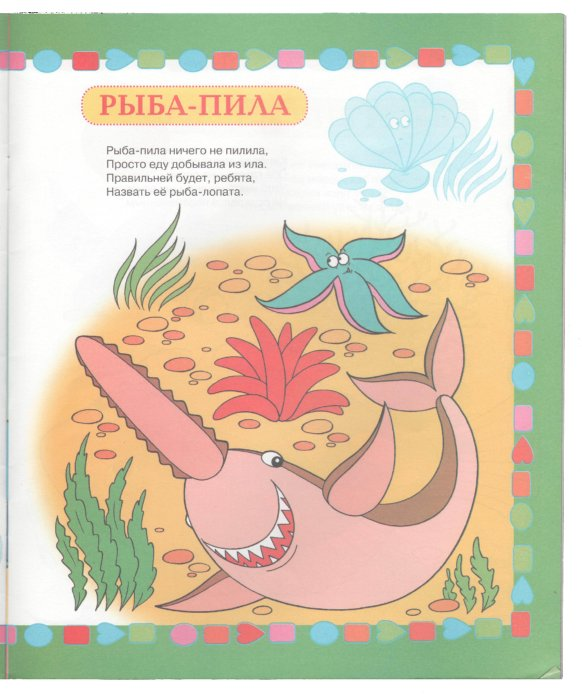 Иллюстрация 1 из 24 для Море - Шварц, Гамазкова | Лабиринт - книги. Источник: Лабиринт