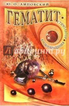 Гематит - стимулятор кровообращения