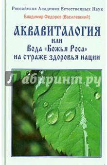 """Аквавиталогия или Вода """"Божья Роса"""" на страже здоровья нации"""