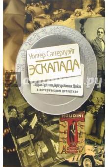 Эскапада (+ каталог Книжного Клуба 36.6 2005 год)