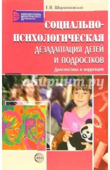 Социально-психологическая дезадаптация детей и подростков. Диагностика и коррекция
