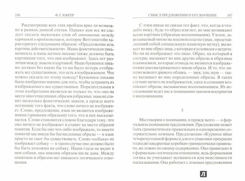 Иллюстрация 1 из 14 для Язык и мышление - Фридрих Юнгер | Лабиринт - книги. Источник: Лабиринт