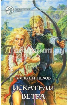 Искатели ветра: Фантастический роман