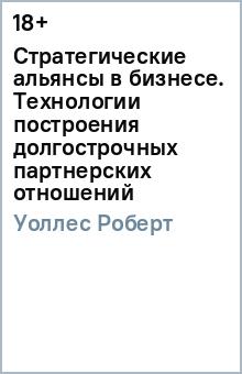Стратегические альянсы в бизнесе. Технологии построения долгострочных партнерских отношений
