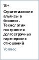 Уоллес Роберт Стратегические альянсы в бизнесе. Технологии построения долгострочных партнерских отношений