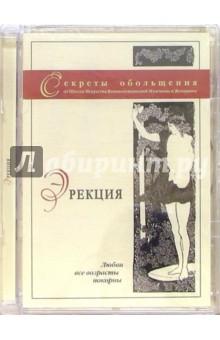 Zakazat.ru: Эрекция (DVD).