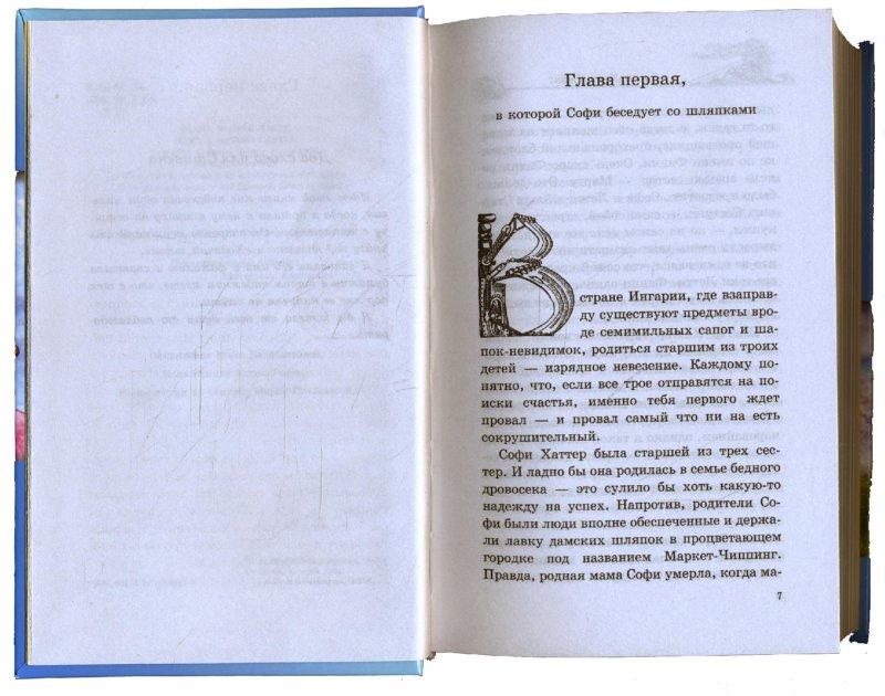 Иллюстрация 1 из 11 для Ходячий замок - Диана Джонс | Лабиринт - книги. Источник: Лабиринт