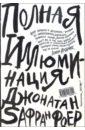 Фоер Джонатан Сафран Полная иллюминация