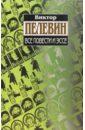 Пелевин Виктор Олегович Все повести и эссе