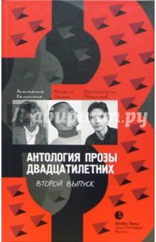 Антология прозы двадцатилетних: Выпуск 2. Повесть. Рассказы. Роман
