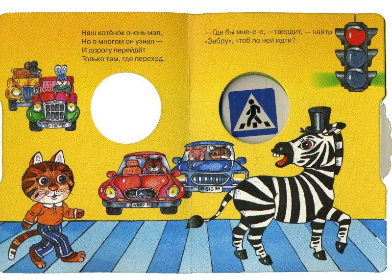 Иллюстрация 1 из 8 для На дороге - Марина Дружинина | Лабиринт - книги. Источник: Лабиринт