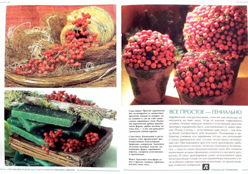 Иллюстрация 1 из 21 для Составляем букет из сухих и искусственных цветов - Юлия Фомина | Лабиринт - книги. Источник: Лабиринт