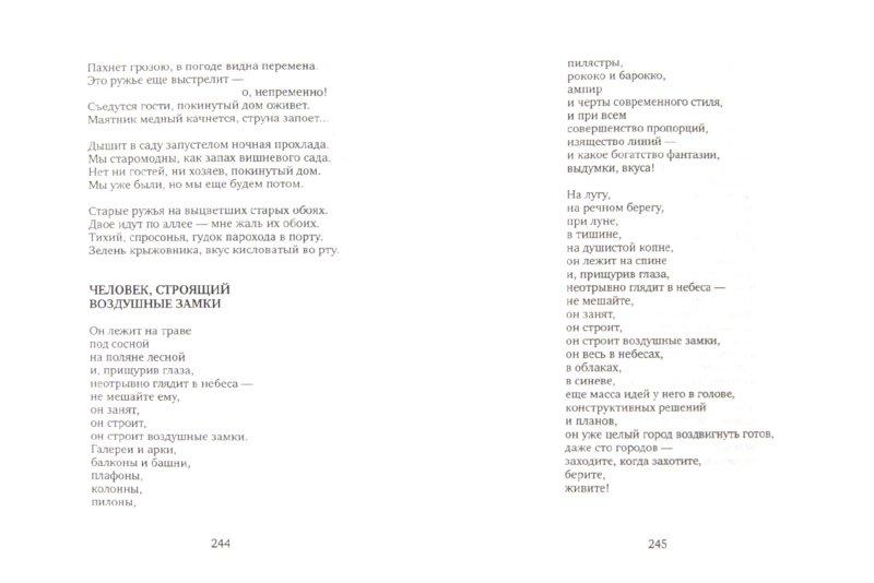 Иллюстрация 1 из 17 для Черно-белое кино - Юрий Левитанский | Лабиринт - книги. Источник: Лабиринт