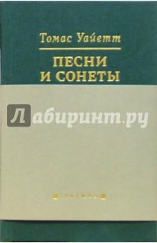 Песни и сонеты (на русском и английском языках)