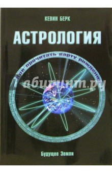Астрология. Как прочитать карту рождения
