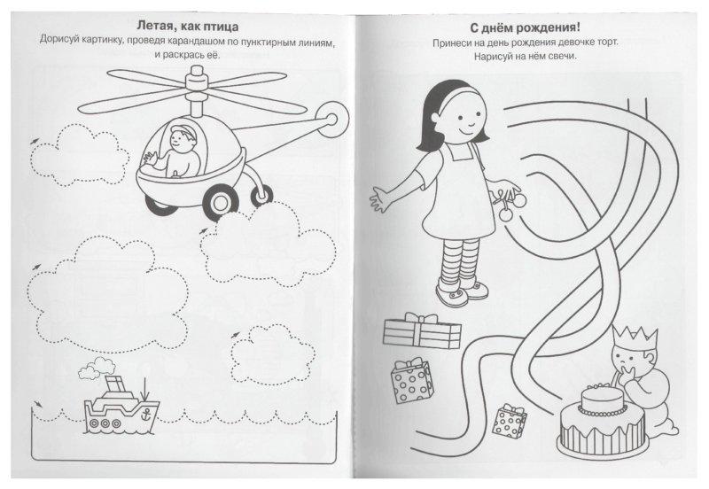 Иллюстрация 1 из 6 для Задачки для малышей. Для детей 4-6 лет (зеленая)   Лабиринт - книги. Источник: Лабиринт