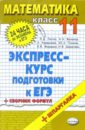 Математика. 11класс: экспресс-курс  подготовки к ЕГЭ: учебное пособие