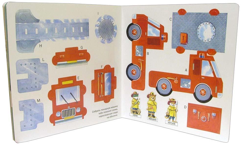 Иллюстрация 1 из 24 для Пожарная команда. Веселый конструктор | Лабиринт - книги. Источник: Лабиринт