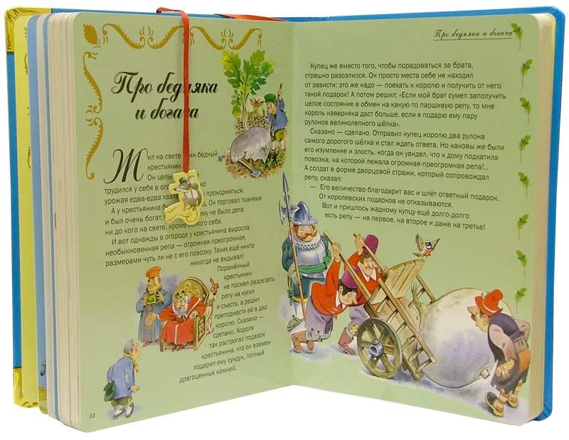 Страница из книги сказок картинки