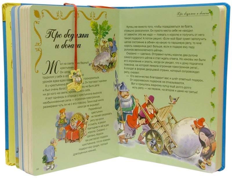 Иллюстрация 1 из 26 для Сказки со всего света   Лабиринт - книги. Источник: Лабиринт