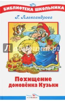 Похищение Домовенка Кузьки фото