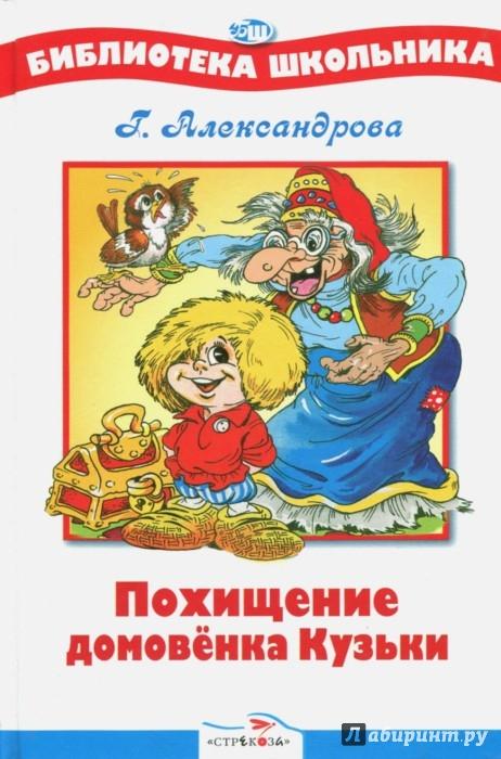 Иллюстрация 1 из 21 для Похищение Домовенка Кузьки - Галина Александрова | Лабиринт - книги. Источник: Лабиринт