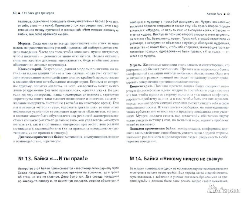 Иллюстрация 1 из 12 для 111 баек для тренеров - Игорь Скрипюк | Лабиринт - книги. Источник: Лабиринт