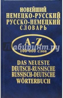 Новейший немецко-русский, русско-немецкий словарь