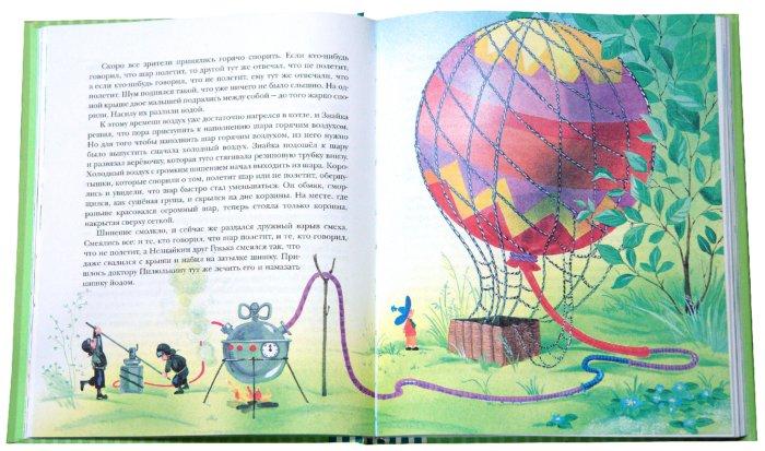 Иллюстрация 1 из 17 для Приключения Незнайки и его друзей - Николай Носов | Лабиринт - книги. Источник: Лабиринт