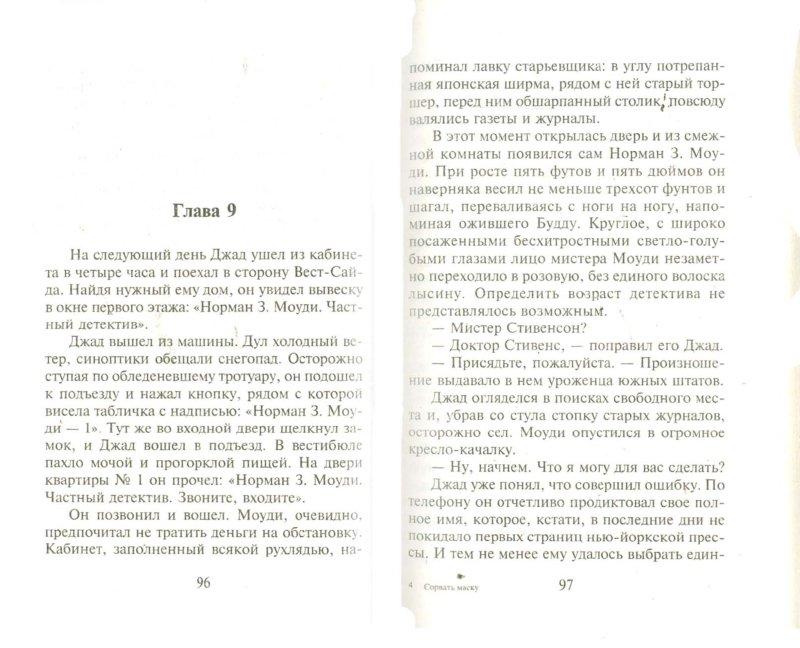 Иллюстрация 1 из 4 для Сорвать маску: Роман - Сидни Шелдон | Лабиринт - книги. Источник: Лабиринт