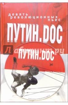 Путин. doc: Девять революционных пьес (+ CD).
