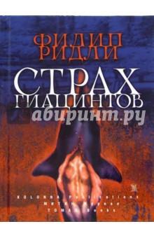 Обложка книги Страх гиацинтов, Ридли Филип