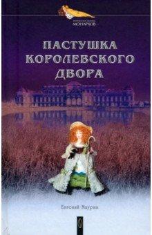 Пастушка королевского двора