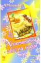 Молоховец Александра Аппетитный обед на любой вкус