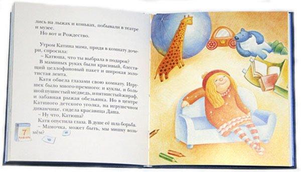 Иллюстрация 1 из 31 для Чудеса Рождества: Рождественские рассказы - Ольга Першина   Лабиринт - книги. Источник: Лабиринт