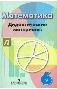 Математика. 6 класс. Дидактические материалы