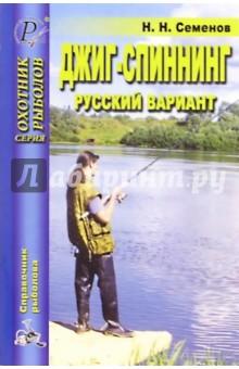 Джиг-спининг. Русский вариант