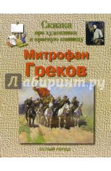 Греков