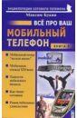 Букин Максим Сергеевич Все про ваш мобильный телефон. Книга 6