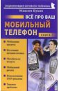 Букин Максим Сергеевич Все про ваш мобильный телефон. Книга 7